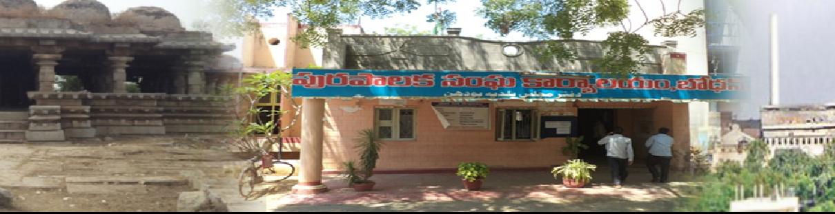 Bodhan Municipality
